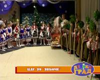 24-12-zvan4e